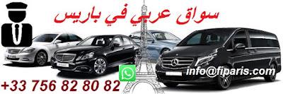 تأجير سيارة مع سائق سائق عربي في باريس مرشد سياحي خاص سواق في باريس