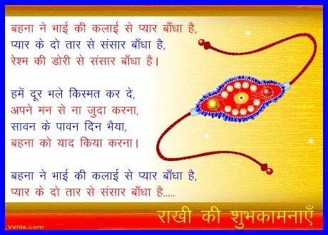 raksha-bandhan-messages-in-hindi