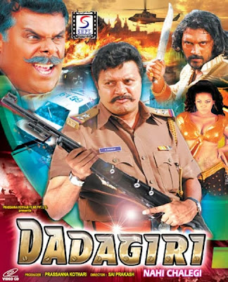 Poster Of Dadagiri Nahi Chalegi (2008) In hindi dubbed Dual Audio 300MB Compressed Small Size Pc Movie Free Download Only At worldfree4u.com