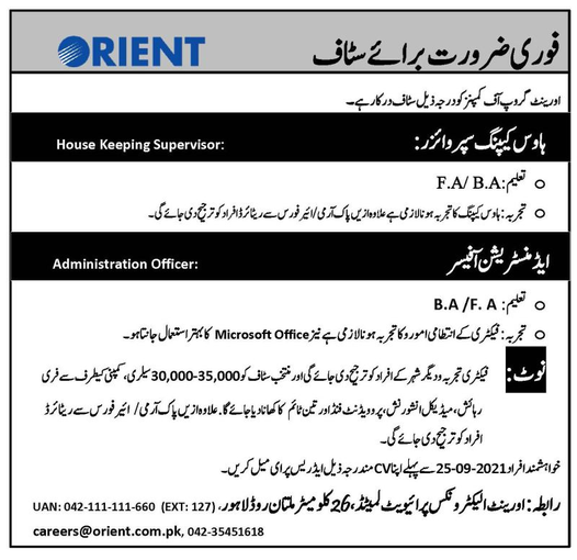 Jobs in Orient Group of Companies for House Keeping Supervisor and Administration Officer in September 2021