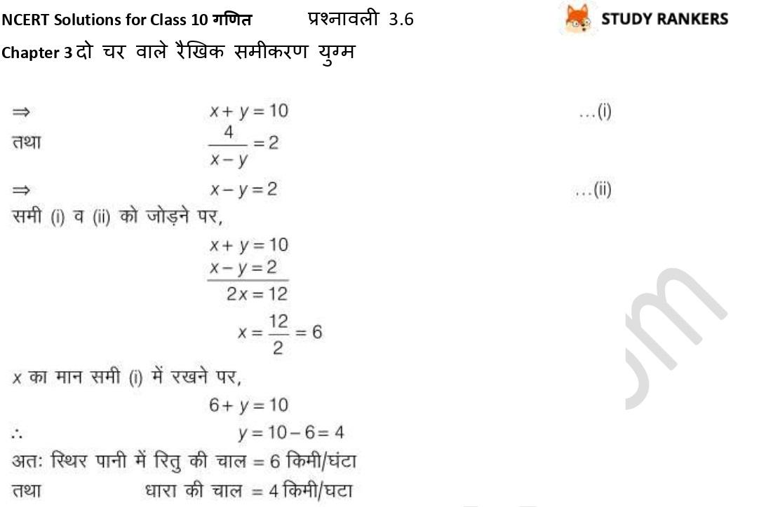 NCERT Solutions for Class 10 Maths Chapter 3 दो चर वाले रैखिक समीकरण युग्म प्रश्नावली 3.6 Part 13