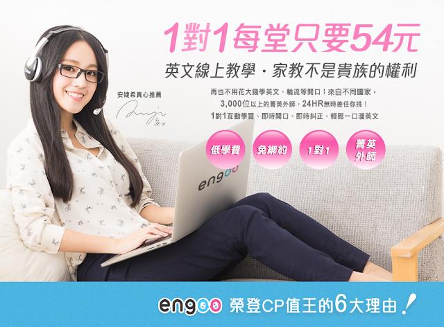 Engoo 線上英語學習