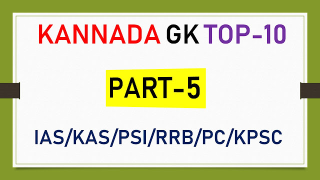 KANNADA GENERAL KNOWLEDGE(GK) PART-5