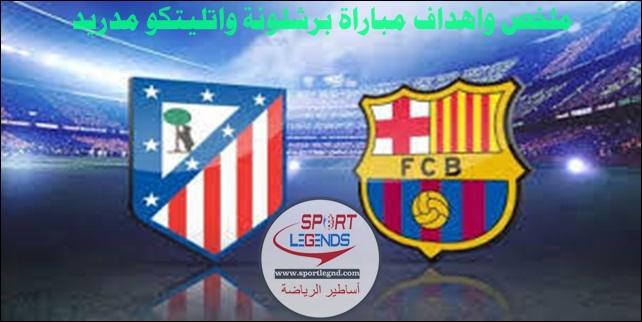ملخص واهداف مباراة برشلونة واتليتكو مدريد
