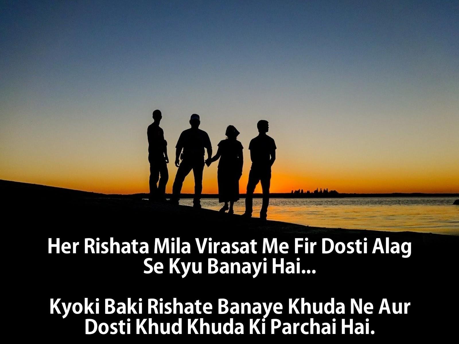 lovely dosti shayari in Hindi