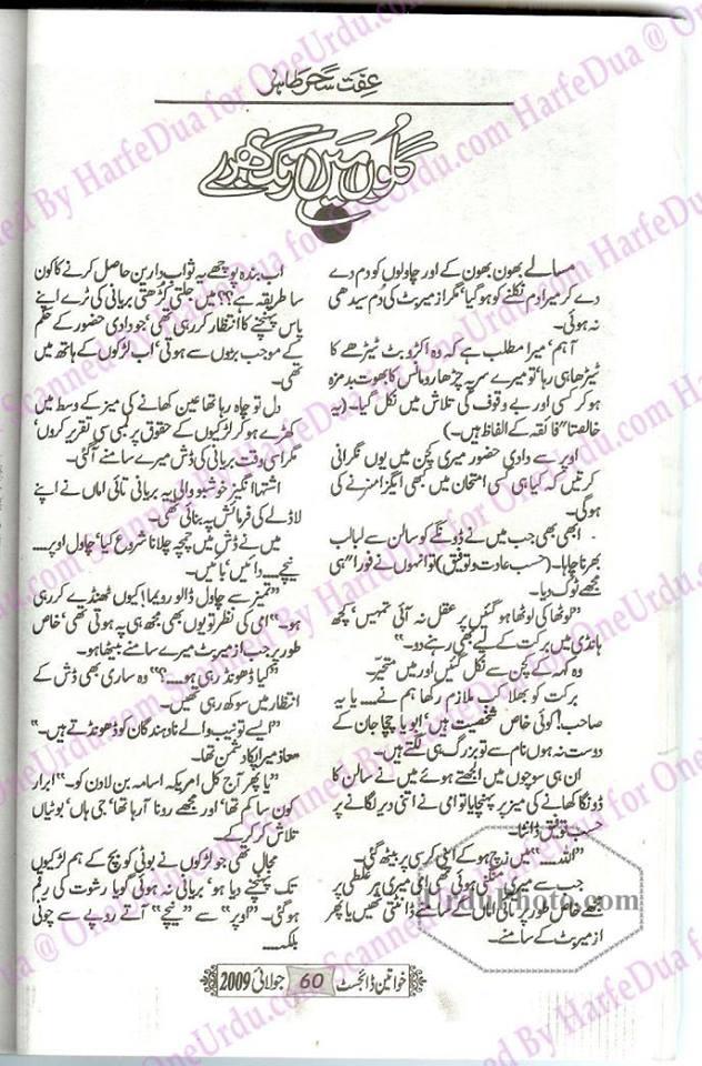 fehér zeera az urdu fogyáshoz