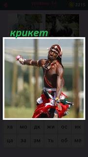 мужчина с темным цветом кожи играет в крикет