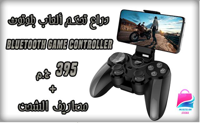دراع تحكم ألعاب بلوتوث (Bluetooth game controller)