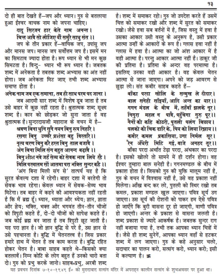S461, How to worship a Shivalinga who gives success?  बिंदु-नाद ध्यान पर बिशेष --महर्षि मेंहीं। शिवलिंग और शिवालय प्रवचन समाप्त