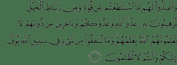 Surat Al Anfal Ayat 60