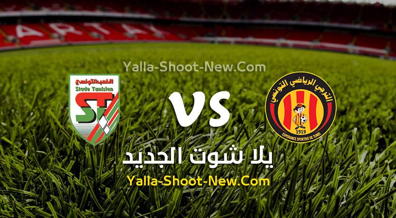 نتيجة مباراة الترجي والملعب التونسي اليوم السبت بتاريخ 22-08-2020 في الدوري التونسي