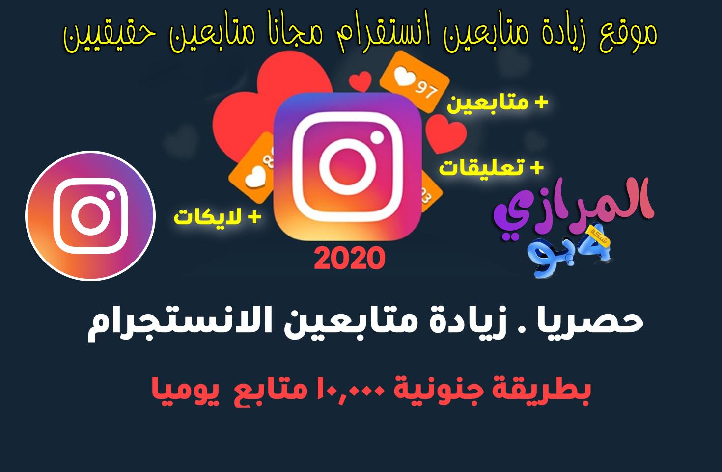 موقع زيادة متابعين انستقرام مجانا متابعين حقيقيين