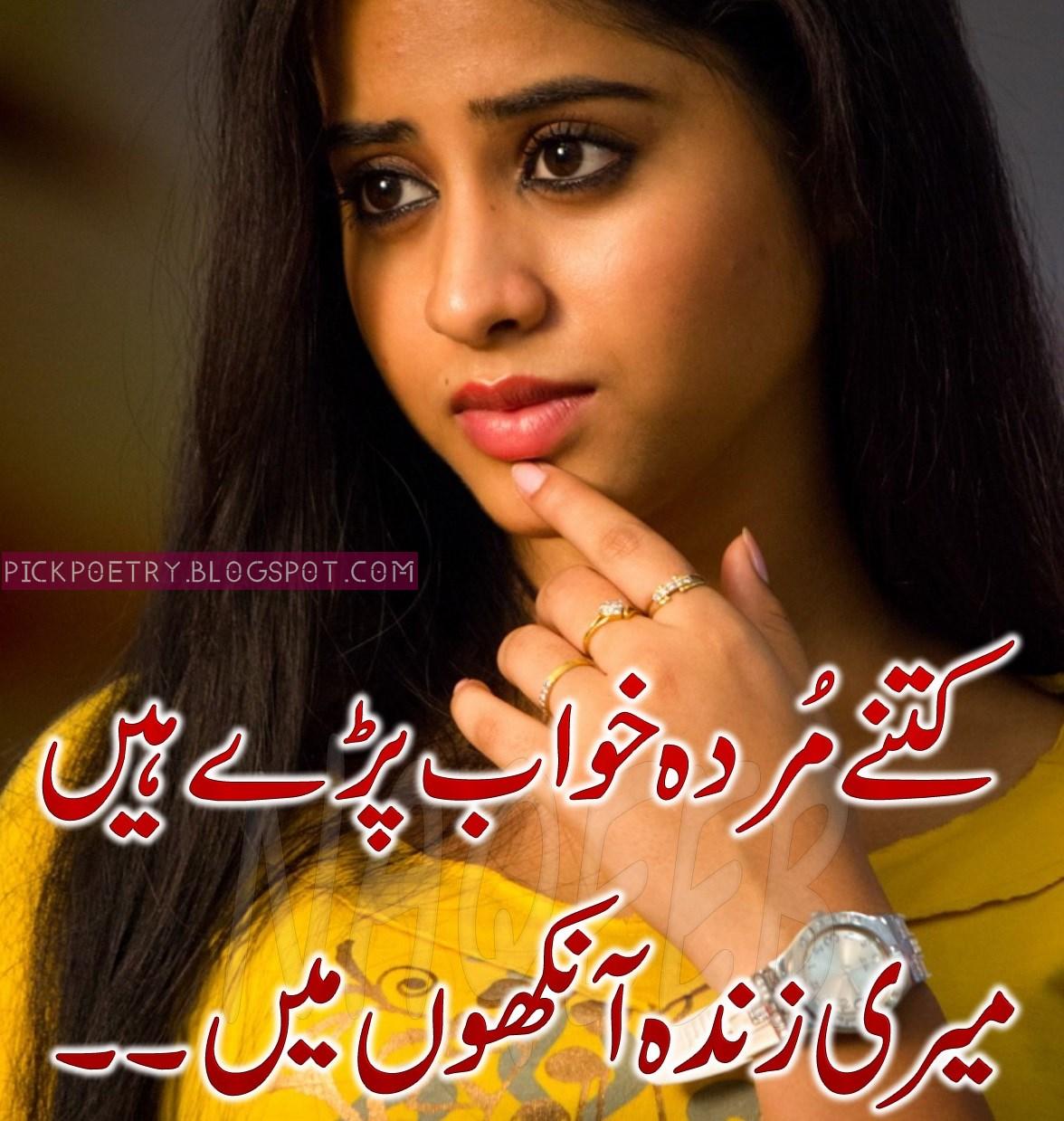 2 Lines Urdu Poetry Pictures in HD | Best Urdu Poetry Pics ...