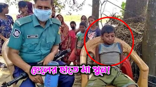 A 7-year-old Boy Killed His Mother! Tech Smart BD