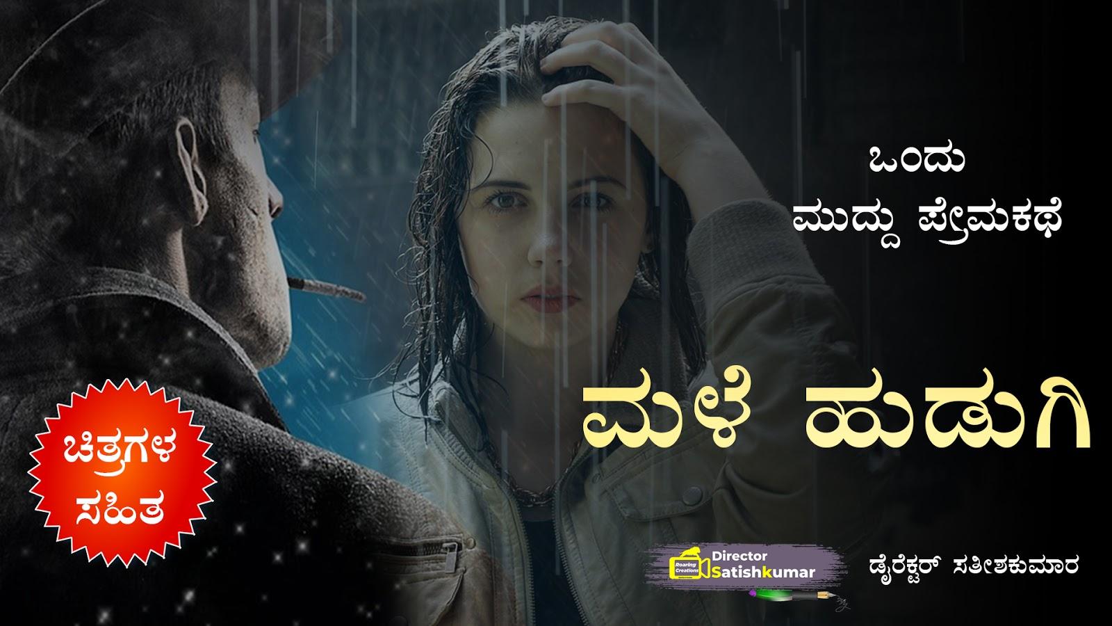 ಮಳೆ ಹುಡುಗಿ - ಒಂದು ಮುದ್ದು ಪ್ರೇಮಕಥೆ - One Cute Love Story in Kannada - ಕನ್ನಡ ಕಥೆ ಪುಸ್ತಕಗಳು - Kannada Story Books -  E Books Kannada - Kannada Books