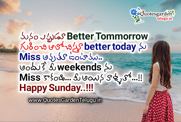 Happy-Sunday-best-Telugu-WhatsApp-status-quotes