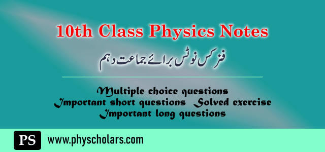 10th Class Physics Notes FBISE and Punjab Boards
