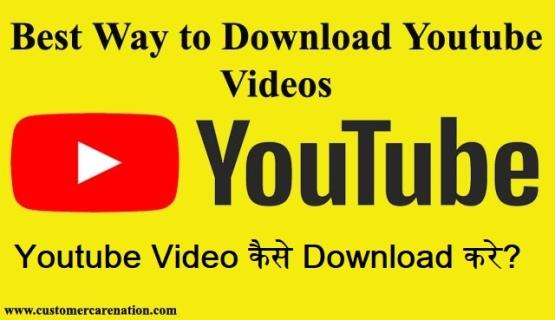 Youtube Video कैसे Download करे?
