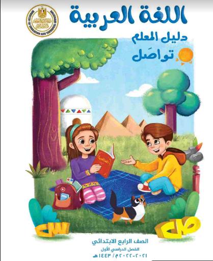 تحميل كتاب دليل المعلم لغة عربية للصف الرابع الابتدائى ترم اول 2022 pdf