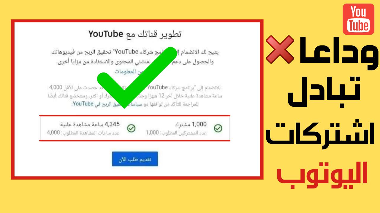 زيادة مشتركين اليوتيوب