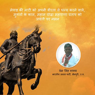 Prem Singh Shakya-BJP