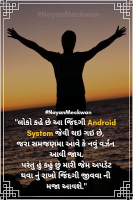 Gujarati Suvichar જિંદગી પણ Android System જેવી ગુજરાતી સુવિચાર | Image Quotes