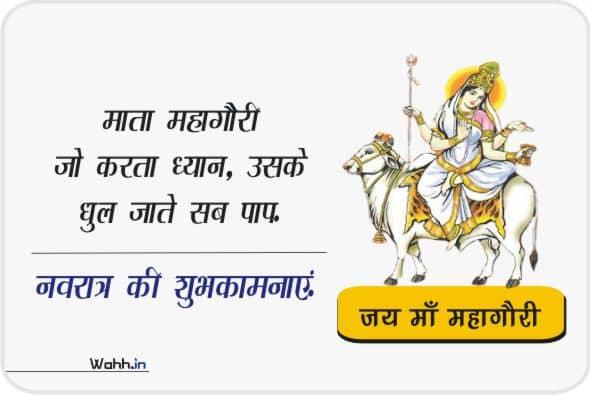 Navratri Maa Mahagauri Caption