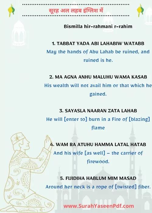 surah-lahab-english-image