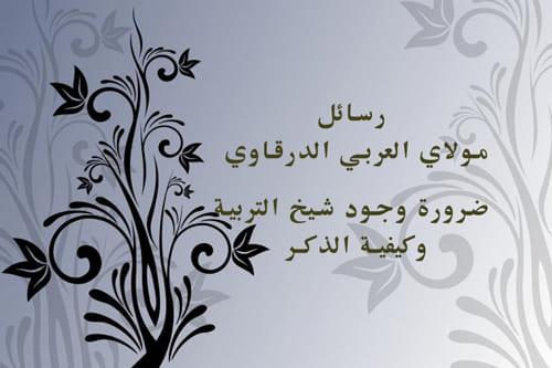 رسائل مولاي العربي الدرقاوي :ضرورة وجود شيخ التربية، وكيفية الذكر