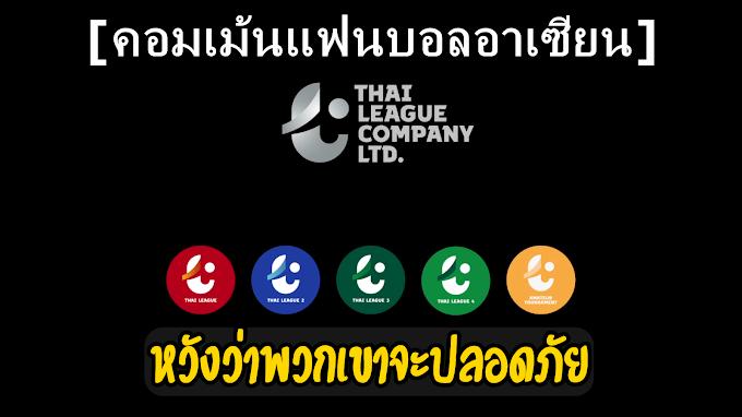 คอมเม้นแฟนบอลอาเซียนหลังเห็นไทยปิดลีกหนีไวรัส Covid-19