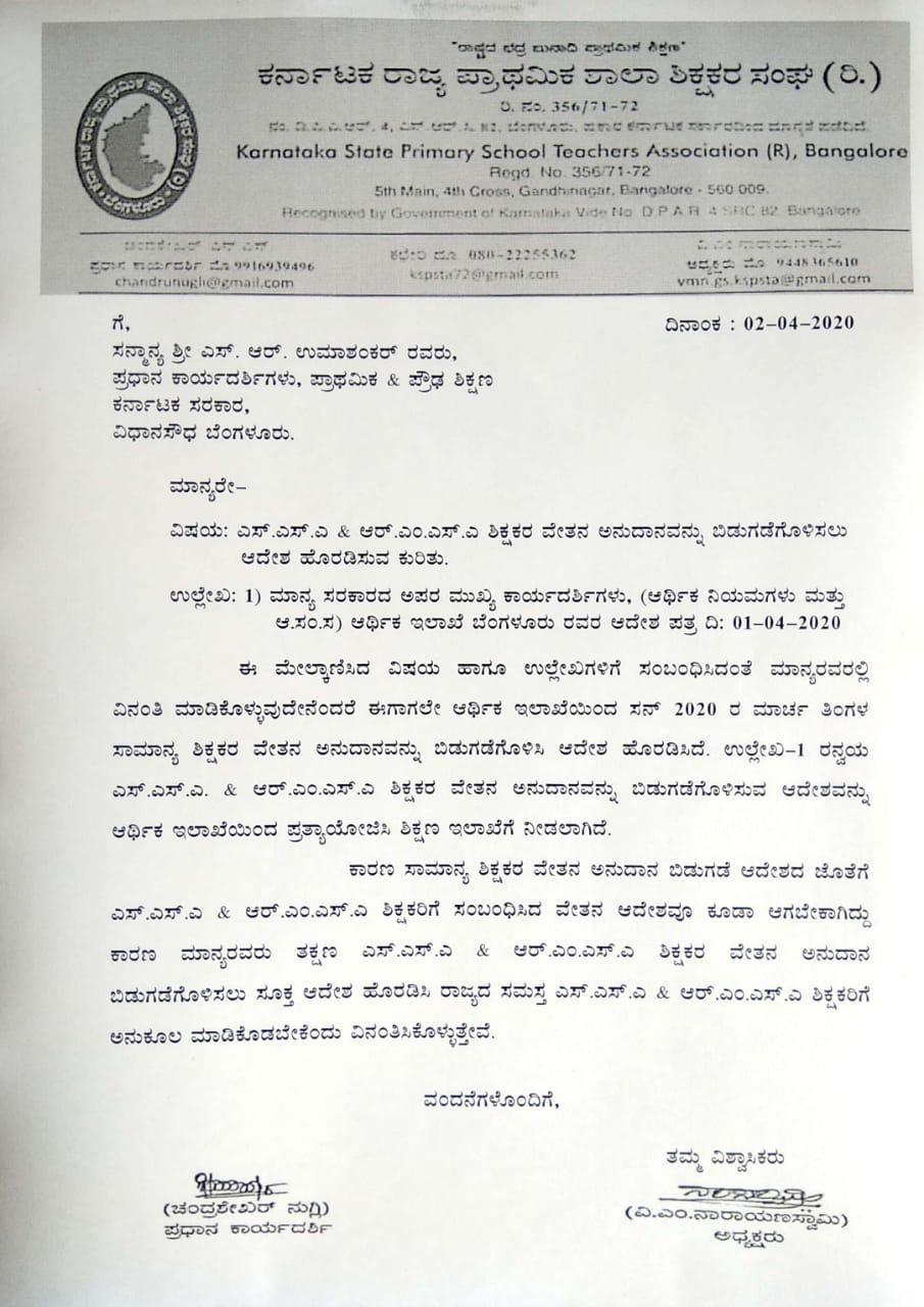 Request to release the order to release SSA and RMSA teachers salary request from kspsta