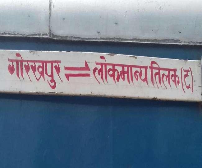 गोरखपुर-एलटीटी एक्सप्रेस में अब नहीं लगेंगे झटके