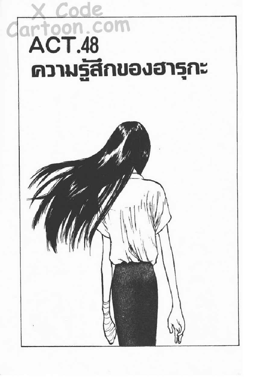 Angel Densetsu-เล่ม 10