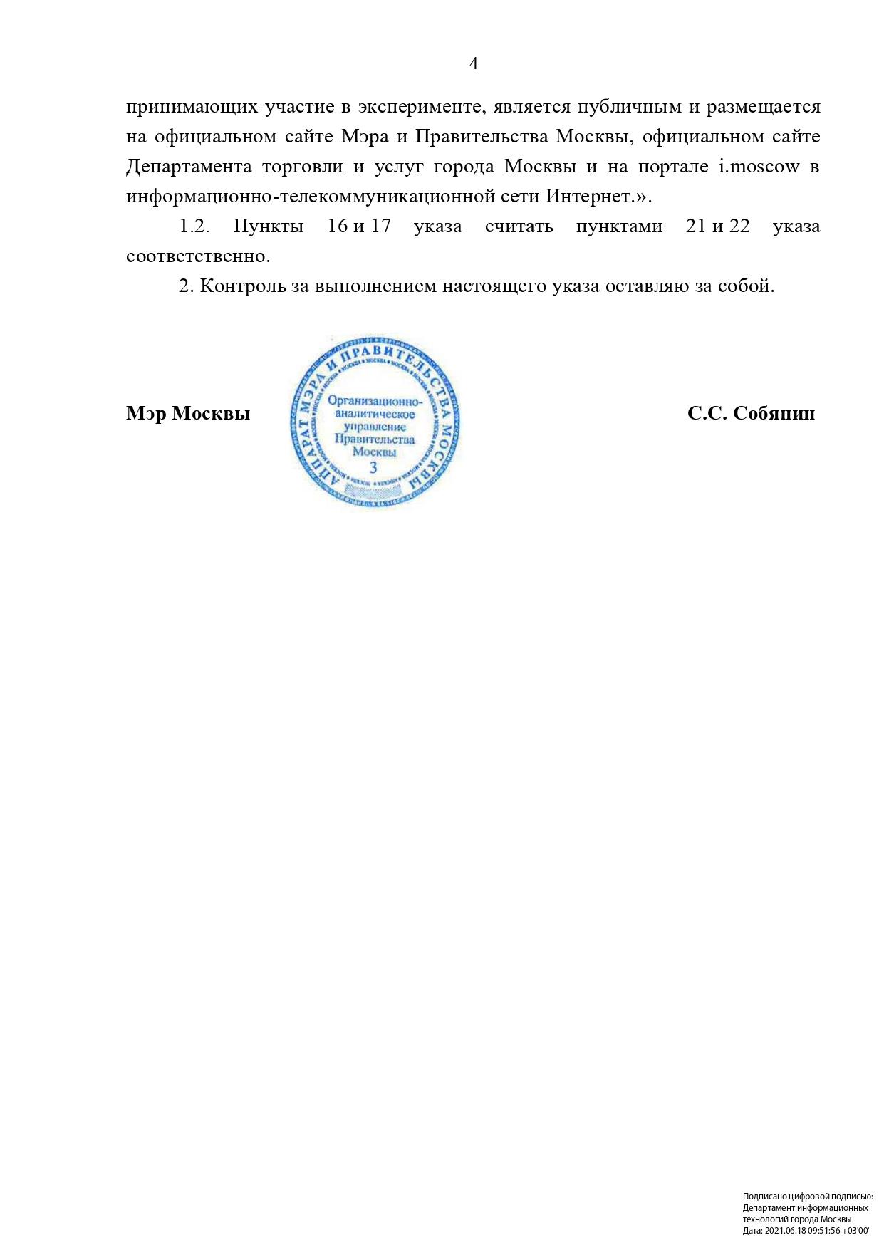 Указ Мэра Москвы Собянина С.С. от 18.06.2021 г. No 33-УМ 4