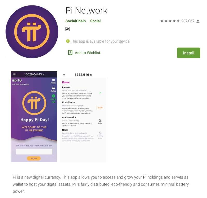 Pi Network – 新的加密数字货币:到底是合法的还是一场骗局?