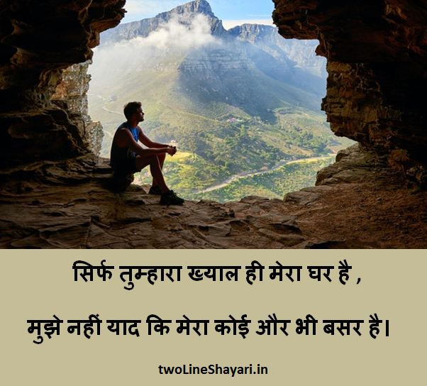very sad shayari photos, very sad shayari photos download