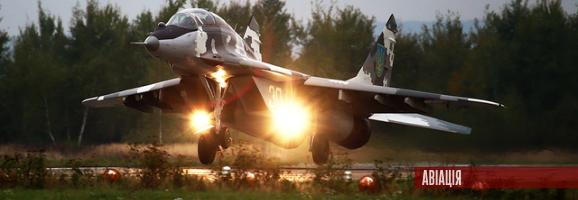 Повітряні Сили ЗС України