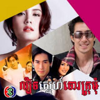 Lbech Chao Kramum [44 End]