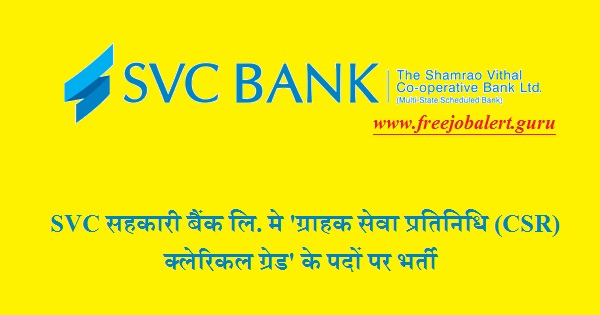 Shamrao Vithal Co-operative, SVC Bank Limited, SVC Bank, Bank, Bank Recruitment, Clerical Cadre, Graduation, Latest Jobs, svc bank logo