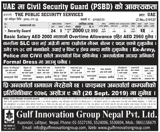 Jobs in UAE Security Guards for Nepali, Salary Rs 62,220