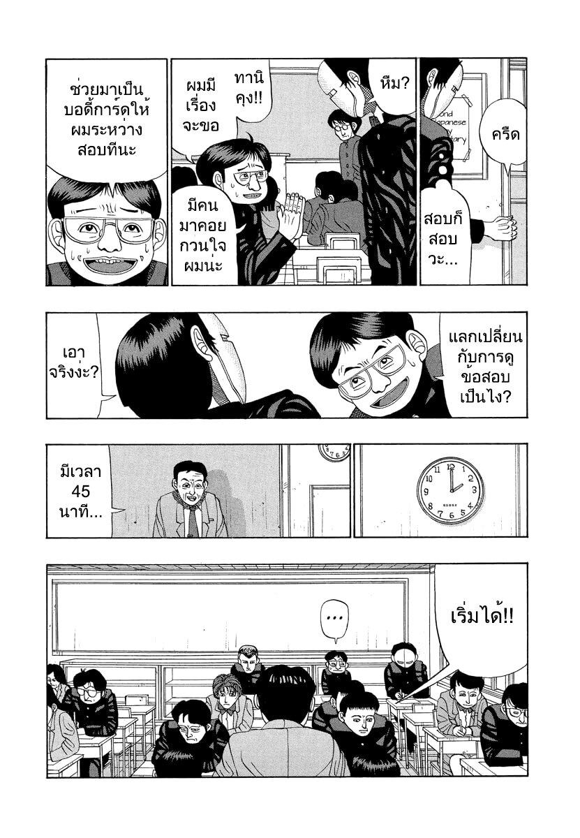 อ่านการ์ตูน Tanikamen ตอนที่ 13 หน้าที่ 7
