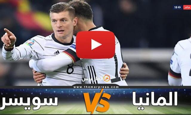 الان مشاهدة مباراة المانيا ضد سويسرا بث مباشر اليوم 13-10-2020 دوري الأمم الأوروبية