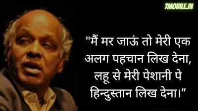 Rahat Indori Desh Bhakti Shayari