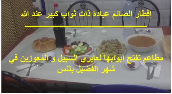 تنـــــس /  مطاعم الرحمة ملاذ لعابري السبيل و المعوزين في الشهر الكريم
