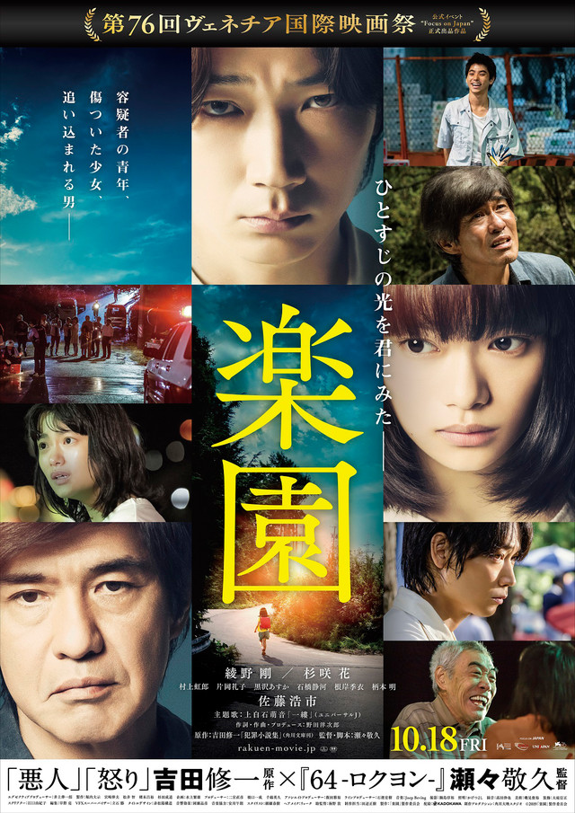 Sinopsis The Promised Land / Rakuen (2019)