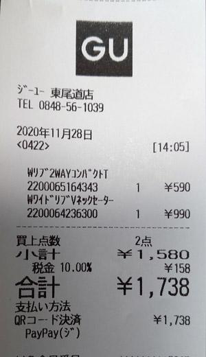 ジーユー 東尾道店 2020/11/28 のレシート