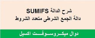 شرح الدالة SUMIFS دالة الجمع المتعدد الشروط فى الاكسل