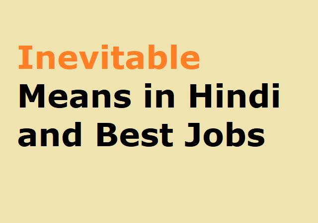 Inevitable Means in Hindi and Best Jobs - वर्ड इनेविटवल का हिंदी मीनिंग