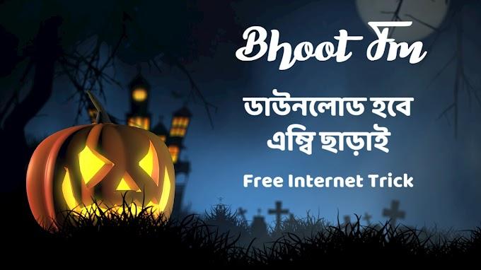 Bhoot FM ডাউনলোড করুন ফ্রিতে কোন VPN ছাড়াই