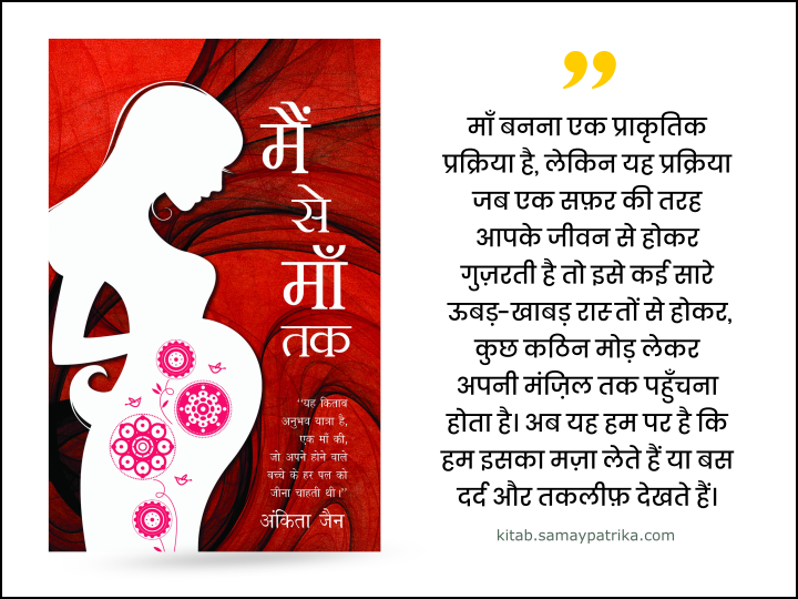 pregnancy-hindi-book-ankita-jain-quotes